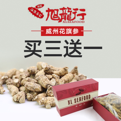 Buy Three Get One FreeXLSeafood American Ginseng Moon Festival Sale