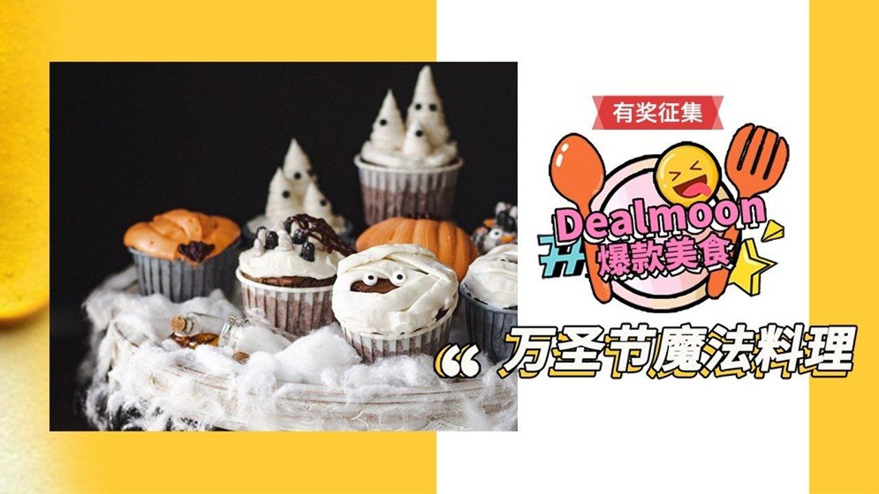 Dealmoon爆款美食   Halloween特别企划:一起DIY万圣节美食,开启魔法料理!