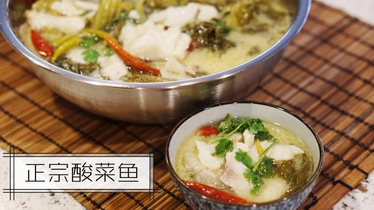 在家也可做出正宗酸菜鱼,鱼片嫩滑,汤底鲜白浓郁(内附实拍步骤图)