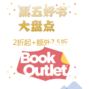2折起+额外7.5折 名著$3.35起黑五价:BookOutlet 黑五大促销 儿童绘本 经典读物 体验纸质书的小幸福