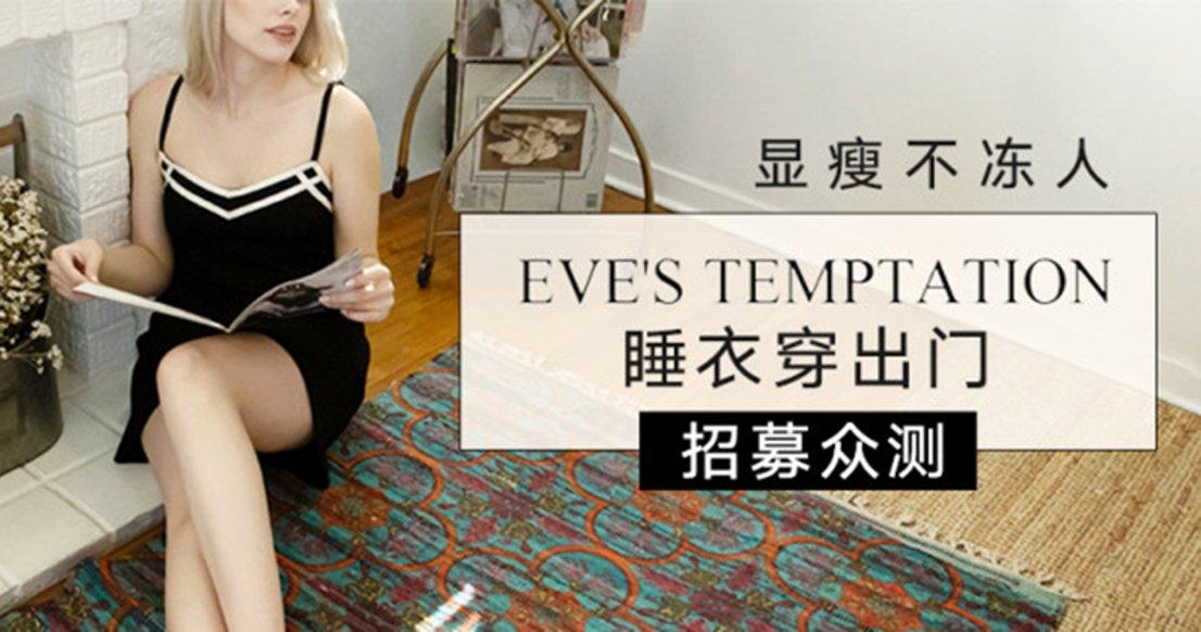 【冬日内搭】Eve by Eve's居家服饰