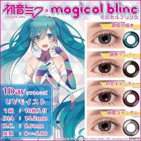 magical blinc Vocaloid系列 日抛美瞳 10片入 4色可选 初音未来