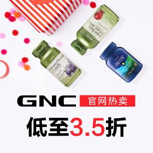 低至3.5折 留言评论抽奖GNC保健品折上折大促,收鱼油、辅酶Q10超低价