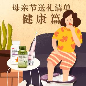 母亲节暖心健康好礼清单给妈咪最体贴的爱,健康陪伴我们携手走更长远的人生