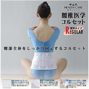 2个直邮美国到手价$88中山式 腰椎医学 紧身护腰带 M码 特价