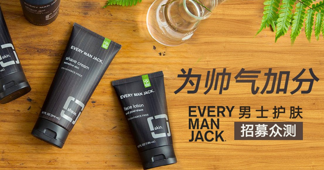 Every Man Jack男士护肤(微众测)