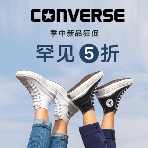 罕见5折 小白鞋超多款£31起即将截止:Converse 季中新品狂促 小香风编织款、奶油配色半价收
