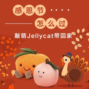 中奖名单公布今年感恩节长周末打算怎么过 分享赢敲萌Jellycat玩偶