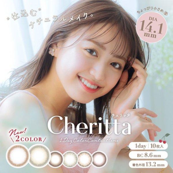 Cheritta 日抛美瞳 10片 6色可选 新色上市