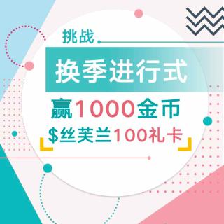 App有奖晒货·送$100礼卡晒晒你的换季必备,赢1000金币
