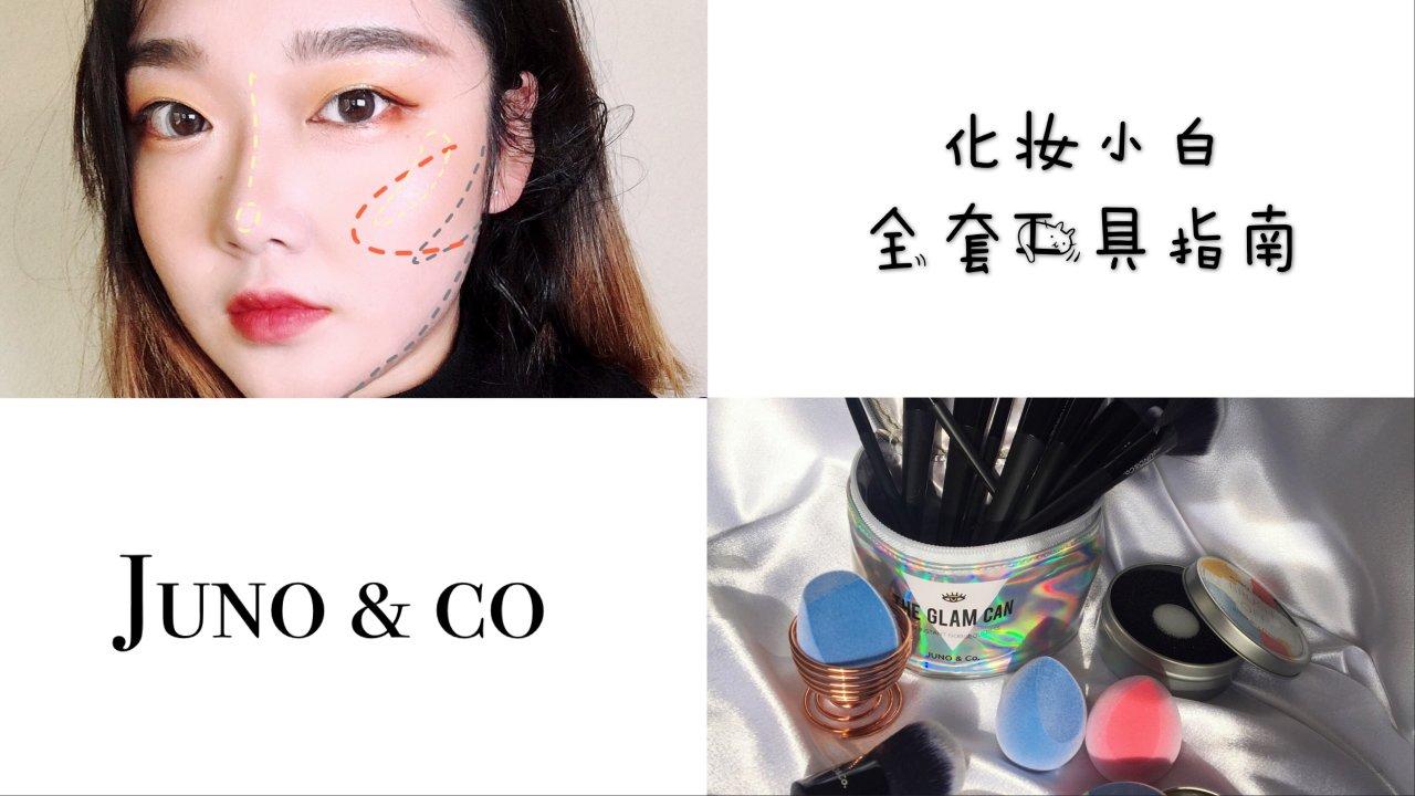 彩妆小白の超强辅助【Juno&Co全套彩妆工具测评分享】
