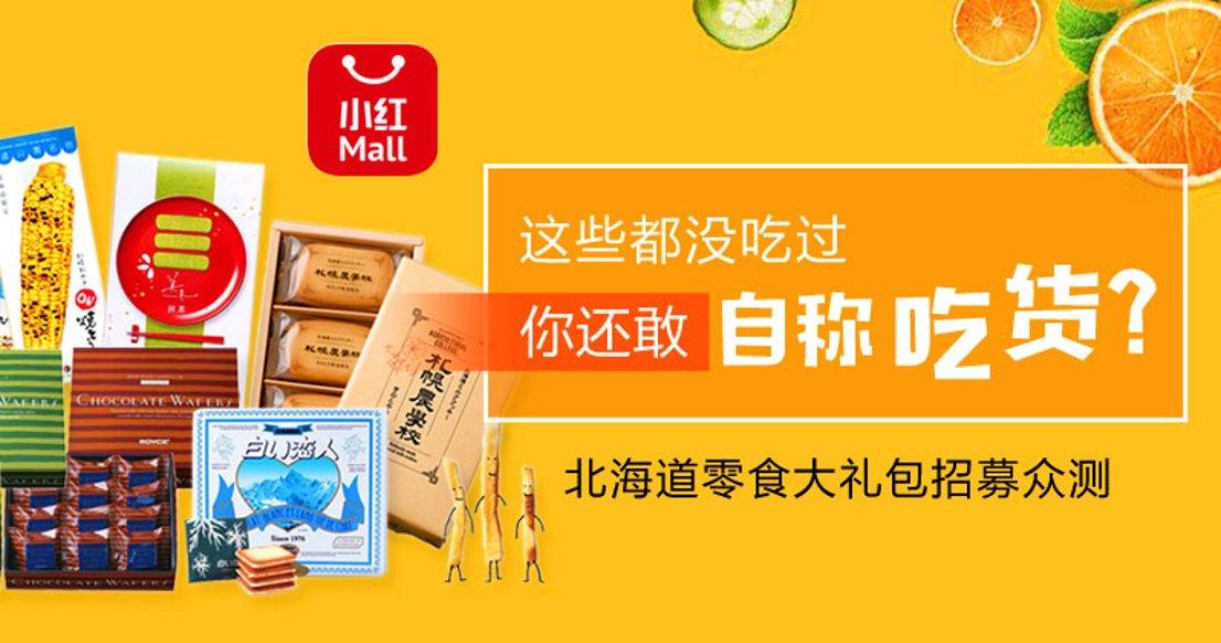 【吃货福利】北海道限量零食大礼包