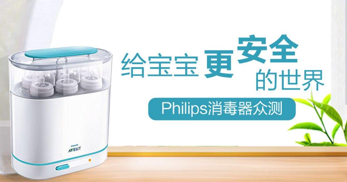 Philips Avent 3合1母婴消毒器