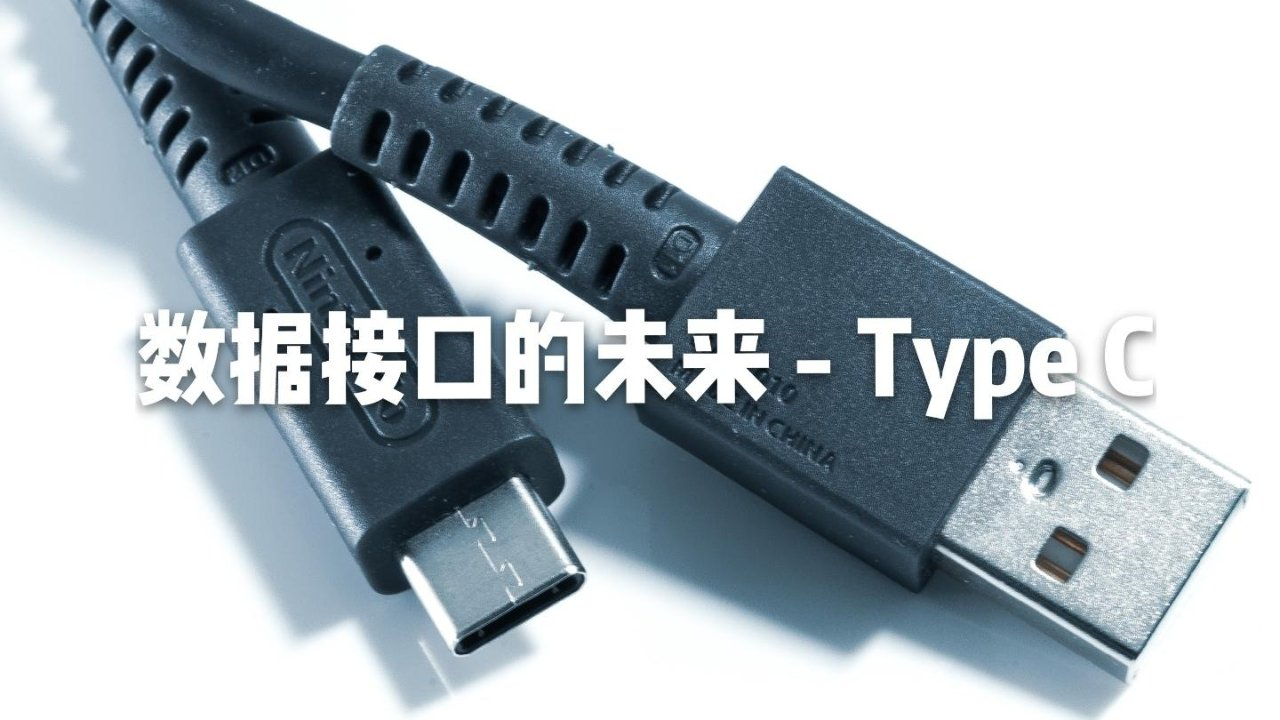 你了解Type C么?它和苹果的lightning接口又有什么区别呢?