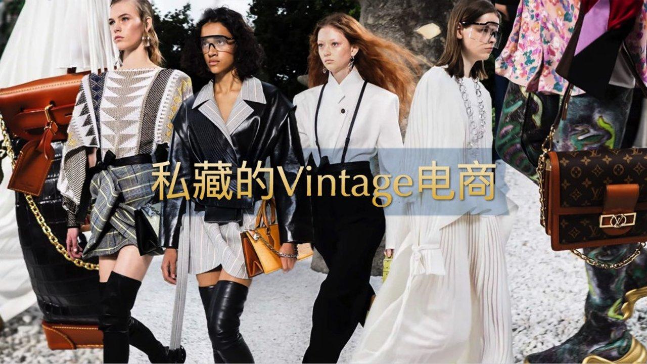 到这些高品质Vintage电商,在家就能淘到Dior、LV、Gucci早春秀场的复刻包包