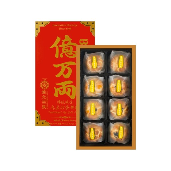 台湾陈允宝泉 乌豆沙蛋黄酥 8粒入 礼盒装 中秋限定月饼礼盒