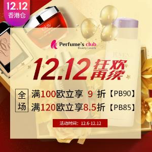 叠加8.5折+彩妆7折+包税直邮PB中文网 双12狂欢加码   收小黑瓶、雕塑眼霜、双萃礼盒