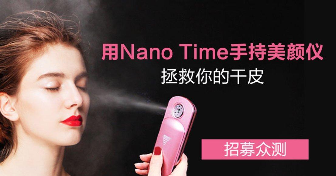 【日本补水神器】Nano Time纳米补水保湿喷雾