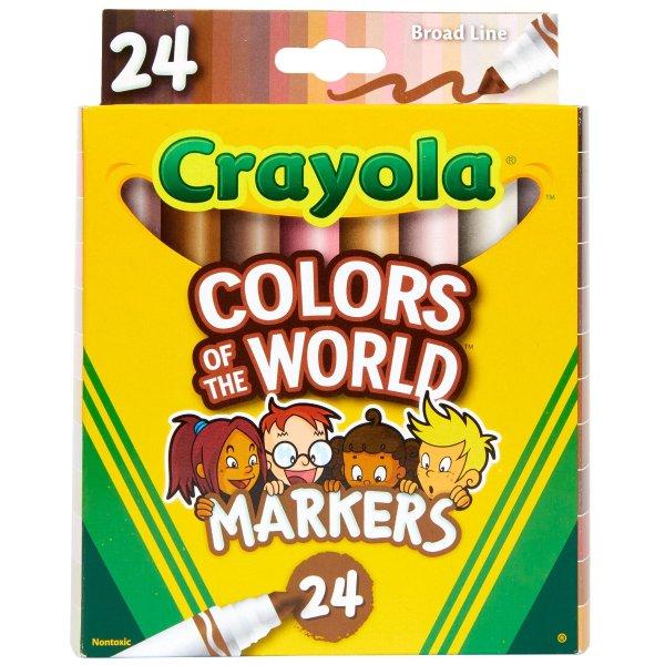 世界肤色马克笔24色装