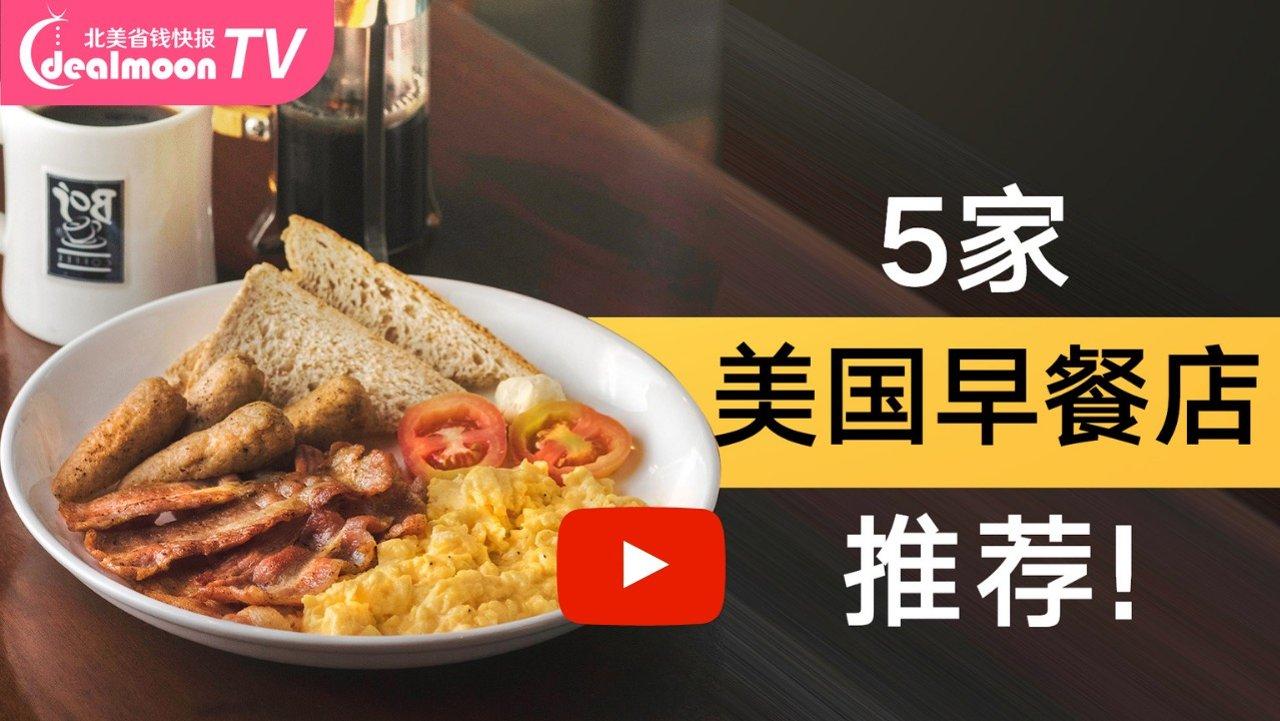 美国早餐吃什么?这5家堪称经典!