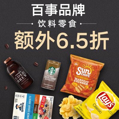 Up To 35% OffAmazon x PepsiCo's BIG September Savings Event