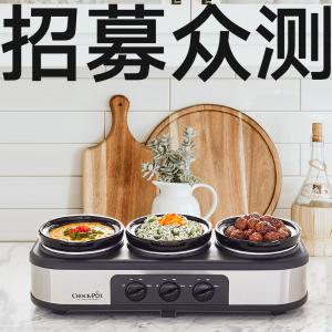独立温控系统,各式美食一锅端一锅三吃,Crock-Pot慢炖锅