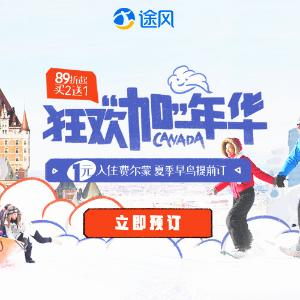 """产品8.8折+$1升级费尔蒙狂欢""""加""""年华  去加拿大给冬天一个灿烂的告别"""