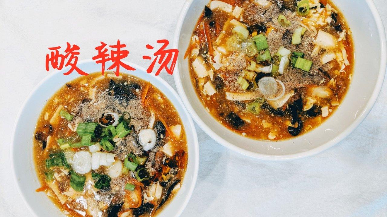 乡胃乡味|来碗酸爽开胃又营养的酸辣汤吧!