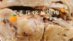 【Instant pot】高压锅简单版【盐焗鸡】整鸡whole chic-北美省钱快报 Dealmoon.com 攻略