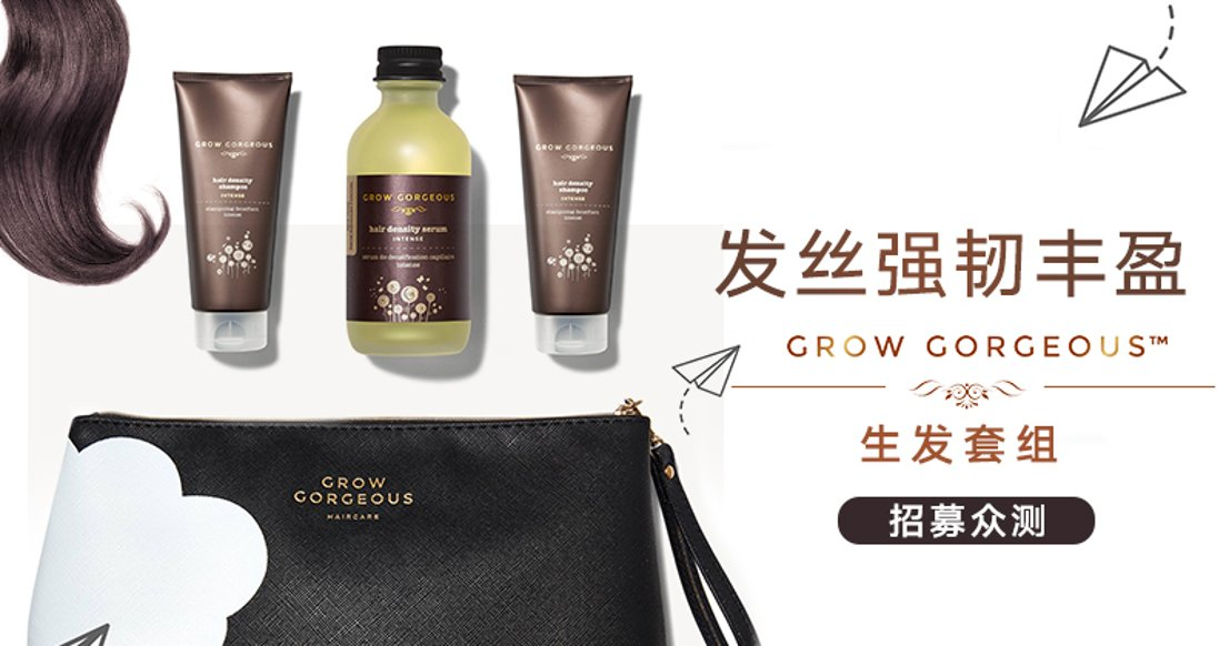 Grow Gorgeous生发套组(微众测)