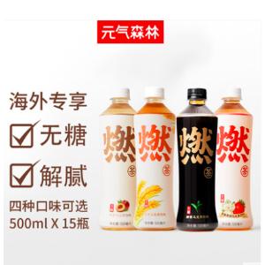 满¥200立减¥20 本地仓发货元气森林 燃茶系列来袭 0糖也好喝