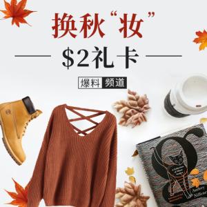 $2 Gift Card2020  Autumn Baoliao Event