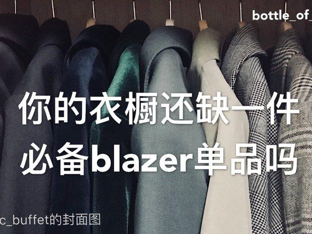 你的衣橱还缺一件必备blazer单...