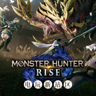 怪猎崛起 3.0 更新【电玩新站区】热点资讯&游戏折扣 一网打尽