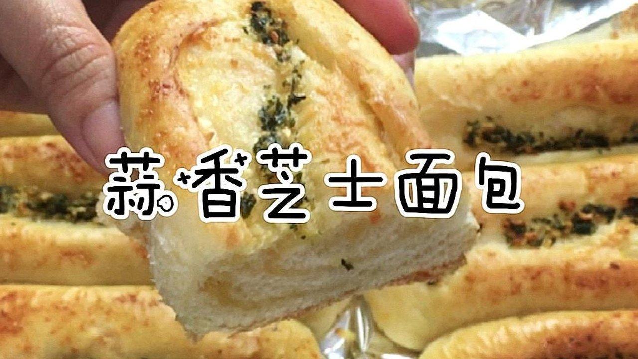 【烘培课堂 】蒜香芝士面包- 无需揉面技巧 -  Garlic Cheese Bread