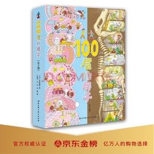 《100层的房子系列(新版4册套装)》([日]岩井俊雄)