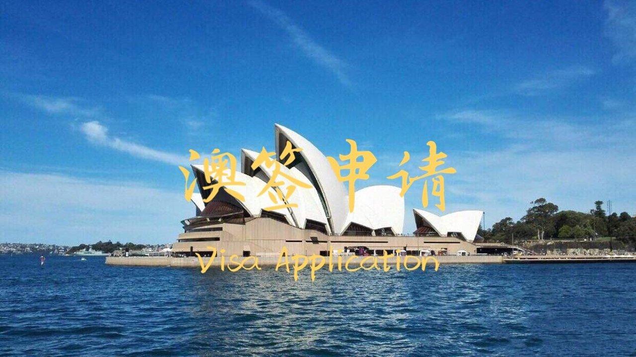 澳洲旅游攻略 | 澳大利亚旅游签证申请攻略 & 行前必备list(附父母必备旅行日常英语)