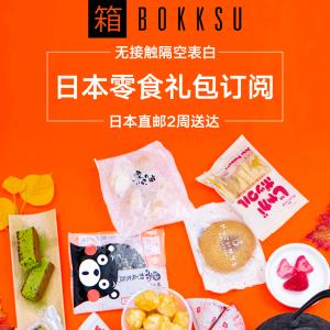 订全年送60包零食大礼Bokksu 日本零食订阅 免邮2周就能到 美亚评分4.6的表白神器