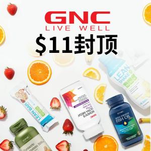 $11 封顶 男女综维$9GNC 精选保健品大促 收3倍卵磷脂、强效鱼油
