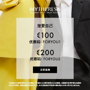 满€600减€100 满€1200减€200闪购:Mytheresa 全场满减 收YSL、BBR、Chloe、巴黎世家等