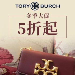 无门槛5-7折黑五价:Tory Burch官网 精选大促 收轻奢美包、小香风美衣