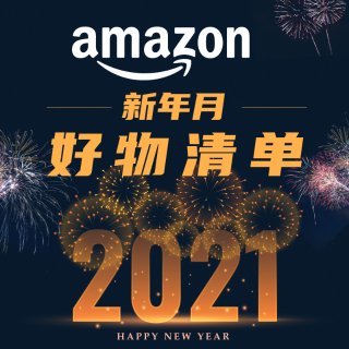 家居百货3折起Amazon 新年清单丨Switch热游低至$17,小米全收录