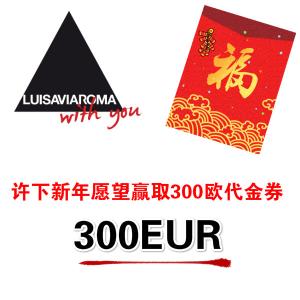 可以用来买Gucci、LOEWE、BV等许下你的新年愿望,送luisaviaroma 300欧代金券
