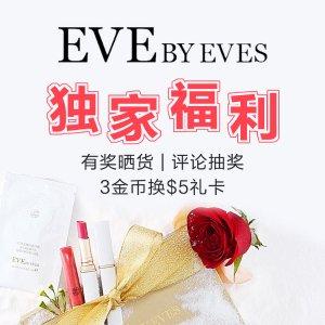 评论抽奖赢内衣Eve by Eve's专属福利来了,超值礼品等你拿