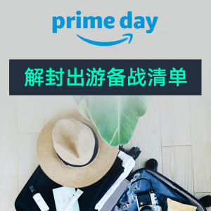Top10出游必备清单2021 Prime Day   amazon解封出游备货指南
