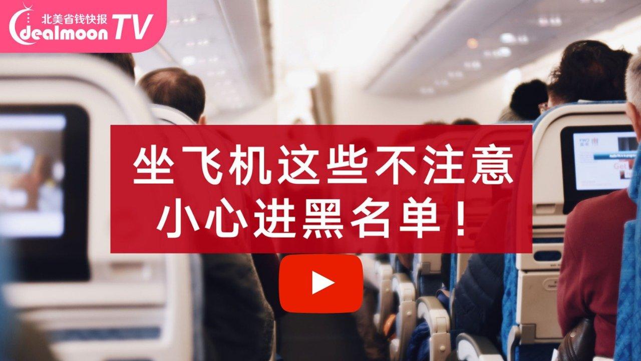 搭飞机你可能忽略的事!坐飞机这些不注意,小心进黑名单!