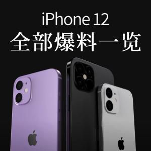 四款新机$699美金起, 十月开售iPhone 12系列 消息汇总, 5G支持+升级3摄+经典直角造型回归