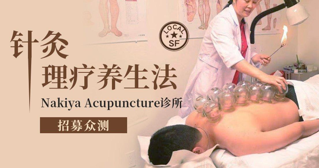 【旧金山地区】Nakiya Acupuncture针灸理疗诊所