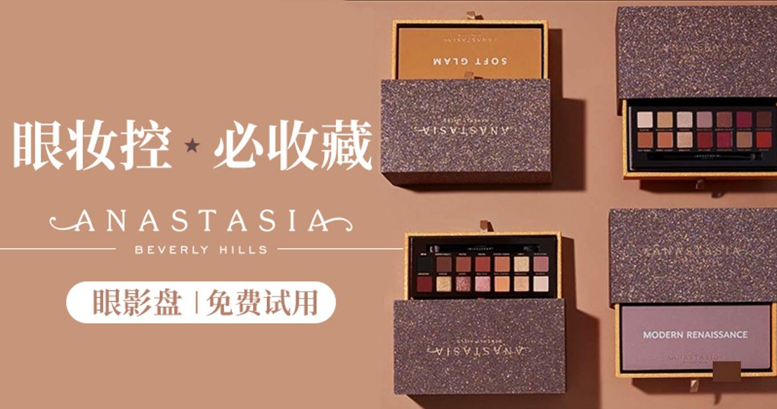 Anastasia Beverly Hills眼影盘(众测)