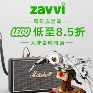 LEGO 变相7.5折起 大牌音响5折起最后一天:Zavvi 周年庆特惠 LEGO 老友记、哈利波特、Marshall热卖中